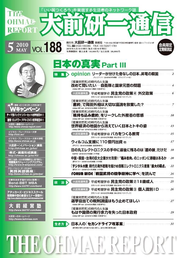大前研一通信188号 「日本の真実 PartⅢ」